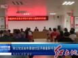 致公党龙岩市委进社区开展重阳节活动