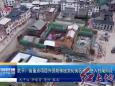 武平:省重点项目兴贤坊传统文化街区建设进入扫尾阶段
