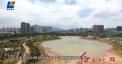 龙津湖公园蓄水完成三分之一 工程进入扫尾阶段