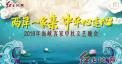 2018年海峡客家中秋文艺晚会