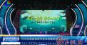 2018年海峡客家中秋文艺晚会在上杭举办
