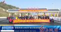 厦蓉高速公路改扩建工程全线建成通车