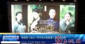 微電影《冰心·關于女人的故事》在龍巖首映