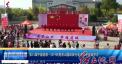 第八屆中國騎都·2019環冠豸山國際自行車大賽在連城舉辦