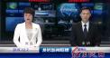 2019年12月7日 龙岩新闻联播