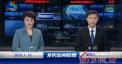 2020年1月15日龙岩新闻联播