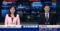 2020年1月26日龙岩新闻联播