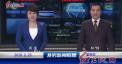 2020年2月23日龙岩新闻联播