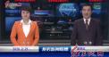 2020年02月21日龙岩新闻联播