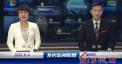 2020年8月6日龙岩新闻联播