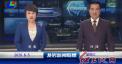 2020年8月5日龙岩新闻联播
