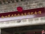 漳平:红四军思想政治宣传纪念馆揭牌启用