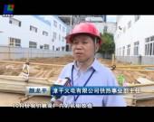 漳平:供热改造工程项目有序推进