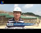 永定:体育中心田径运动场扩建项目完成土建总量的60%