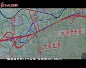 龙岩靖永高速公路项目获省发改委批复