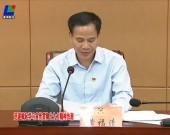 市政协召开党组(扩大)会议传达学习十九大精神