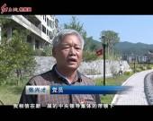 永定金砂:老党员学习十九大 憧憬生态发展前景