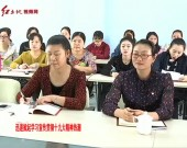 市妇联组织学习党的十九大精神