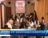 新罗:基层党员干部掀起十九大精神学习热潮