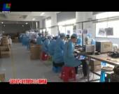 漳平:学习十九大精神 企业涌动创新新热潮