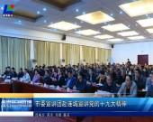 市委宣讲团赴连城宣讲党的十九大精神