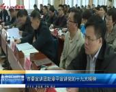 市委宣讲团赴漳平宣讲党的十九大精神