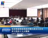 龙岩检验检疫局组织辖区进出口企业学习党的十九大精神