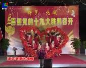 新罗:组建文艺演出队 宣传十九大精神