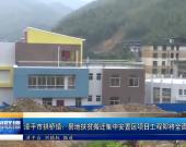 漳平市拱桥镇:易地扶贫搬迁集中安置区项目工程即将全面竣工