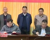 """漳平市政府与两家企业签订""""一企一策""""备忘录"""