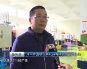 漳平:园区企业发展势头良好 产值同比增长23%