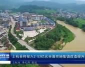 上杭县将投入2.53亿元全面实施集镇改造提升工程