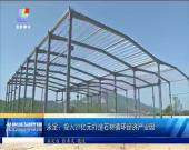 永定:投入27亿元打造石材循环经济产业园