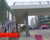 双洋路新发现广场人行天桥工程将于今年3月底前投入使用