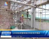 上杭县医院整体搬迁项目有序推进
