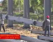 连城:加快推进年产十万吨金属复合钢管项目建设