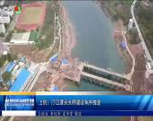 上杭:汀江潭头大桥建设有序推进