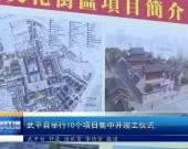 武平县举行10个项目集中开竣工仪式