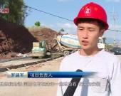 连城:民生项目西环路改造工程将在6月底全面完工