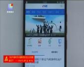 市民纷纷为网上公共服务平台e龙岩点赞