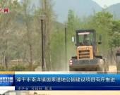 漳平市南洋镇国家湿地公园建设项目有序推进