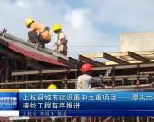 上杭县城市建设重中之重项目——潭头大桥及接线工程有序推进