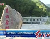 漳平象湖:实施乡村振兴战略 让农村成安居乐园