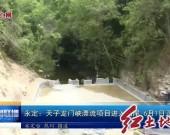 永定:天子龙门峡漂流项目进入扫尾 6月1日正式开漂