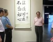 纪念改革开放40周年2018龙岩市三明市老年书画摄影作品联展开展