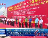 连城:举行9月份项目集中开竣工仪式  7个项目总投资11.5亿元