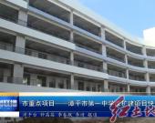 市重点项目——漳平市第一中学改扩建项目快速推进