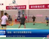 连城:举行羽毛球赛庆中秋