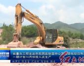 省重点工程龙岩市危固废处置中心及资源化综合利用项目一期计划10月份投入试生产