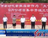 漳平:9月份项目集中开竣工 8个项目总投资2.6118亿元